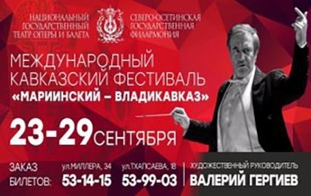 Первый Международный Кавказский фестиваль «Мариинский – Владикавказ» подходит к концу