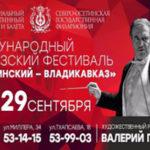 Первый Международный Кавказский фестиваль «Мариинский – Владикавказ»