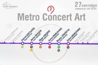 Проект «MetroConcertArt» в Доме музыки пригласит в путешествие по метро Стокгольма