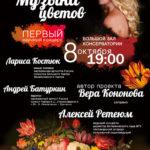 Научный концерт «Музыка цветов» пройдет в Московской консерватории 8 октября