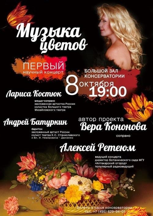 Научный концерт «Музыка цветов» пройдет в Московской консерватории