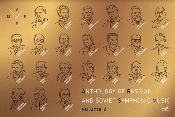 Вышла вторая часть «Антологии русской и советской симфонической музыки»