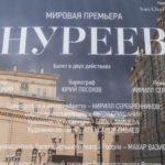 """Большой театр откроет продажу билетов на балет """"Нуреев"""""""