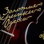В Одессе выступят лучшие скрипачи