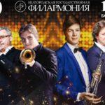 Новый концертный сезон в Белгородской филармонии откроет «Парад трубачей»