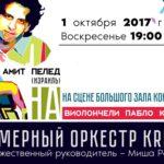 1 октября 2017 года в Большом зале Московской консерватории выступит виолончелист Амит Пелед