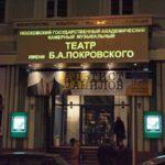 Открытие сезона в Камерном музыкальном театре имени Б. А. Покровского