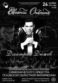 Дмитрий Дюжев выступит с Псковским симфоническим оркестром