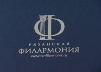 Рязанская филармония