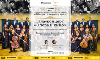 Симферополь, 16.09.2017