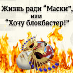 "Вадим Журавлев. «Жизнь ради ""Маски"", или Хочу блокбастер!»"