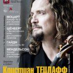Откроет «Шедевры и Премьеры» выступающий с Musica viva в России Кристиан Тецлафф