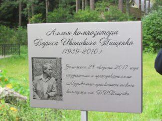 Аллея Бориса Тищенко