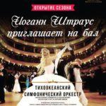 Настоящий Венский бал 15 сентября 2017 в честь открытия 79-го филармонического сезона даст Тихоокеанский симфонический оркестр