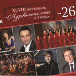 «Музыкальная осень» — с 1 по 26 октября в Твери пройдет 48-й фестиваль