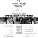 Специальность «Дирижирование оркестром народных инструментов» открывает IIВсероссийский музыкальный конкурс