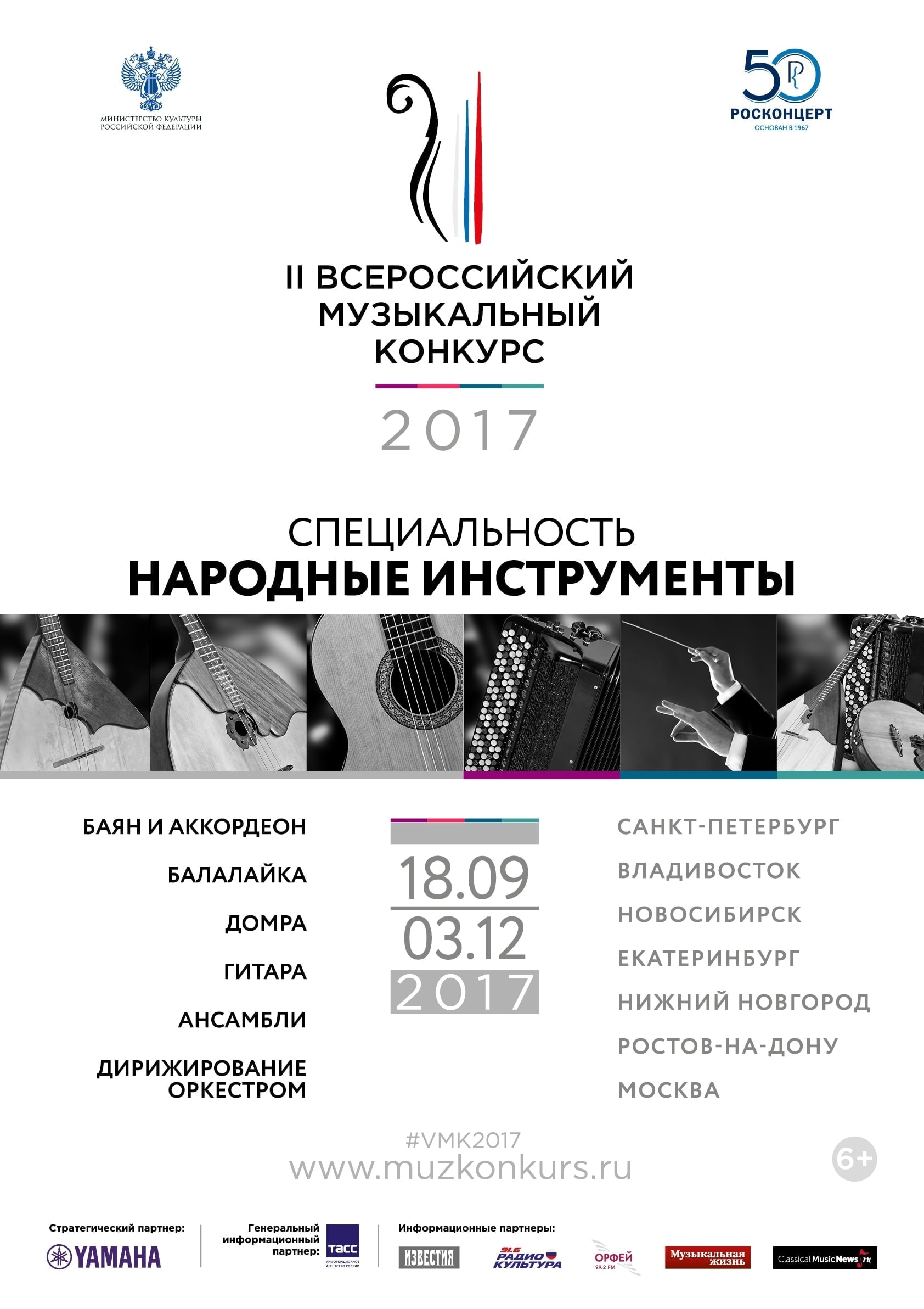 IIВсероссийский музыкальный конкурс