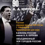 """Фестиваль """"Любовь святая"""" памяти Александра Юрлова открылся в столице"""
