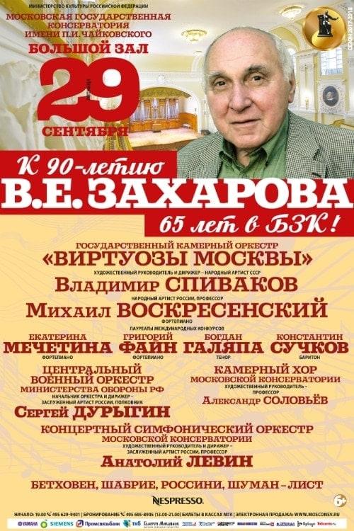 Владимир Захаров отмечает два юбилея