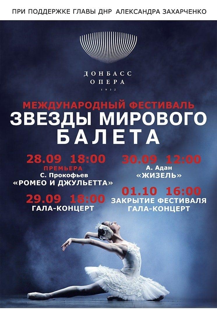 Звезды мирового балета приедут на фестиваль в Донецк