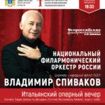 Итальянский оперный вечер в Ульяновске