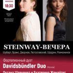 Фортепианный дуэт «Davidsbundler Duo» в Ульяновске