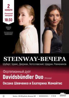 Фортепианный дуэт «Davidsbundler Duo»