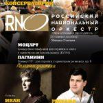Иван Почекин выступит в память о Майе Самойловне Глезаровой