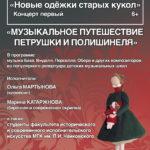 «Музыкальное путешествие Петрушки и Полишинеля»