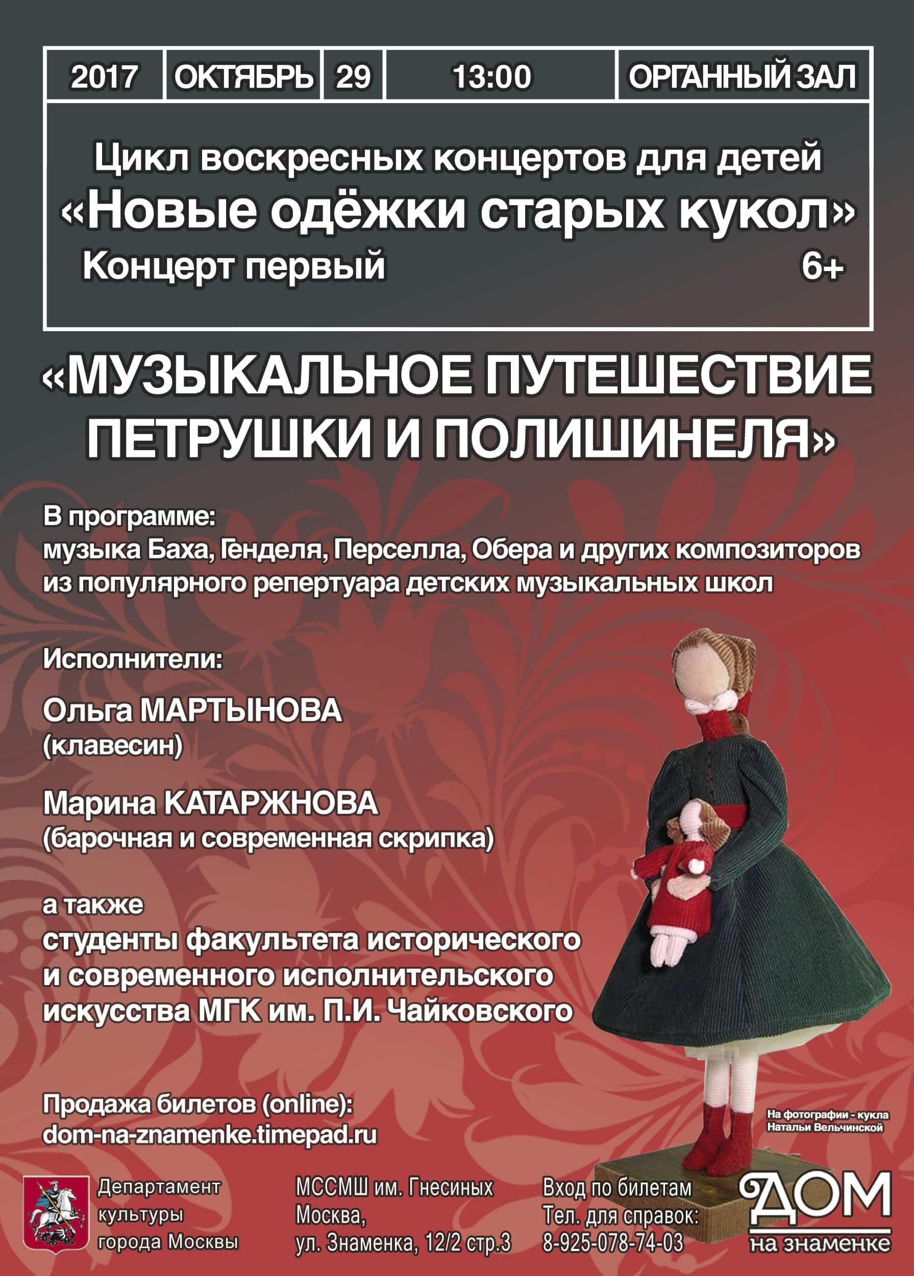 29.10.2017. «Новые одёжки старых кукол»