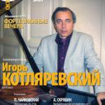 В Рахманиновском зале с сольным концертом выступит Игорь Котляревский