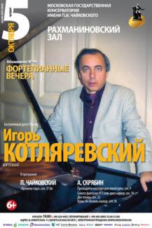 5.10.2017. Игорь Котляревский