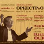 Маэстро Федосеев и БСО им. Чайковского открывают цикл концертов «Музыка для всех: оркестр и орган»