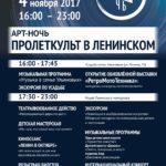 «Пролеткульт в Ленинском» в Ульяновске