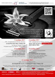 V Международный конкурс и фестиваль исполнителей на классической гитаре имени АлександраФраучи