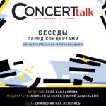 «ConcerTTalk или концерт с толком» в Московском Доме музыки