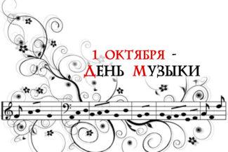 1 октября во всем мире празднуют Международный день музыки