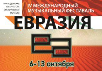 Международный музыкальный фестиваль «Евразия»