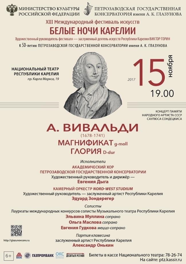 Концерт из произведений Вивальди в Национальном театре Республики Карелия