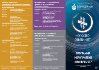 Ночь искусств в ВМОМК им. Глинки