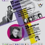 Концерт-открытие V Международного фестиваля вокальной музыки «Опера Априори»