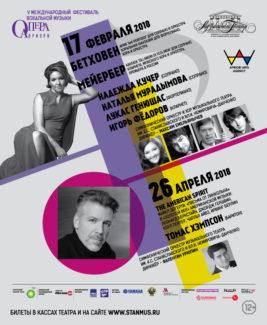 17.02.2018. Концерт-открытие V Международного фестиваля вокальной музыки «Опера Априори»