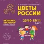 VIII Международный культурный фестиваль «Цветы России»