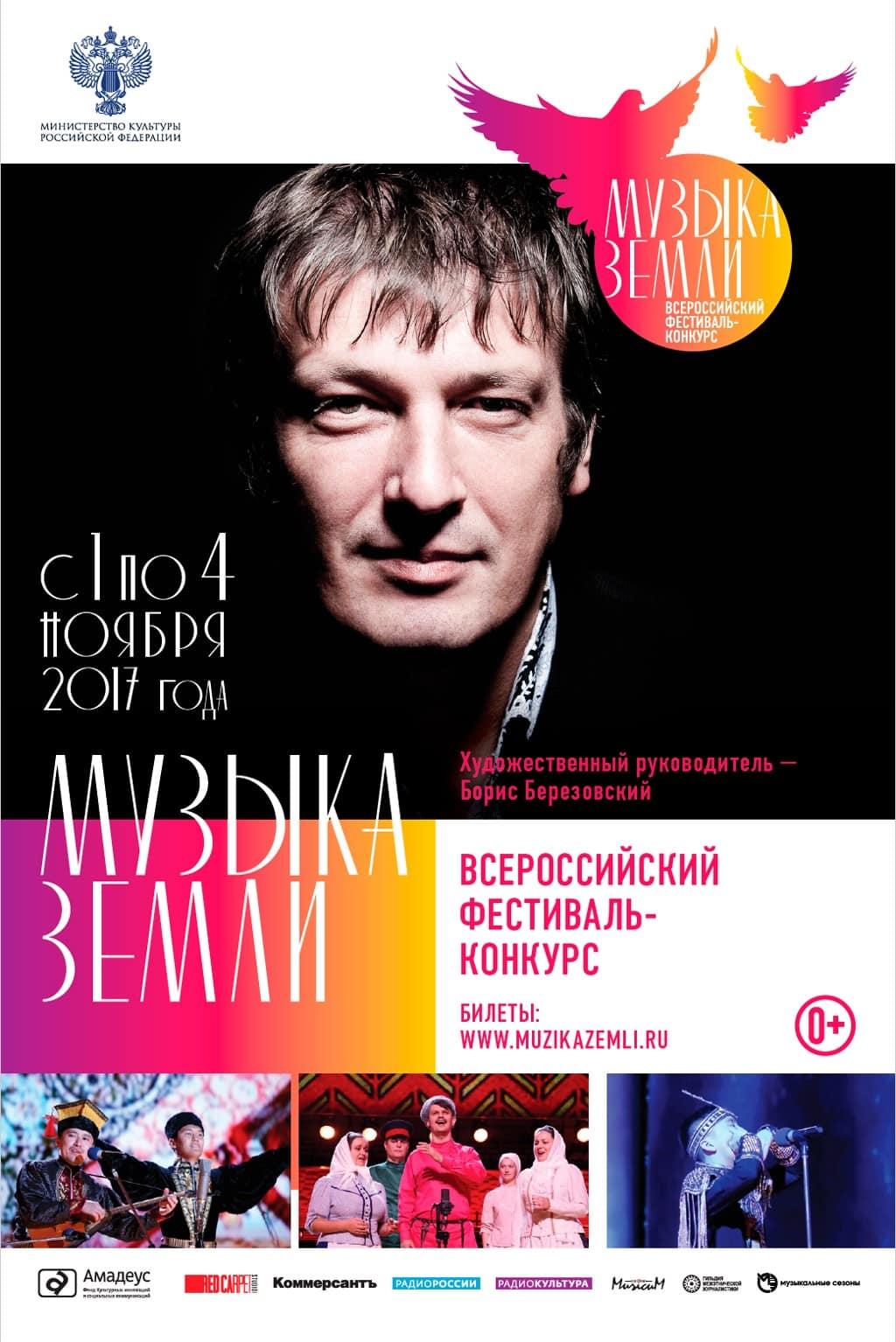Фестиваль-конкурс «Музыка Земли»