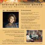 Центр Полины Осетинской приглашает на семинары и мастер-классы