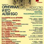 Жанр с историей в 4 века: музыкальная транскрипция