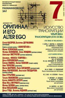 в Рахманиновском зале Московской консерватории открывается серия концертов Абонемента «Оригинал и его alter ego. Искусство транскрипции»