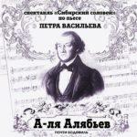 Спектакль «Сибирский соловей» откроет тюменскую «Алябьевскую осень»