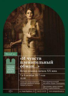 В Астрахани готовятся к вечеру русского романса