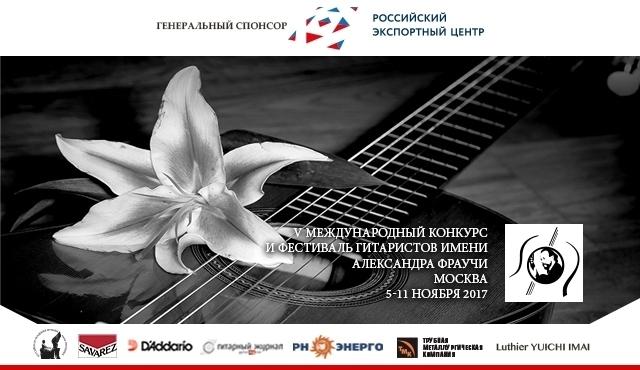 В Москве пройдет фестиваль Александра Фраучи